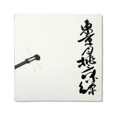 画像2: 東京月桃三味線 / Tokyo Ghetto Shamisen [CD] (2)