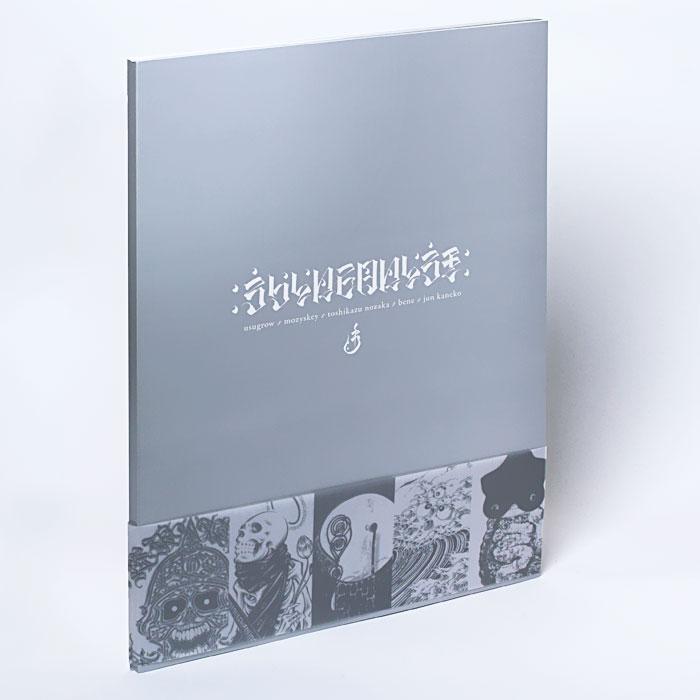 画像1: USUGROW / SHINGANIST 1 ARTBOOK (1)
