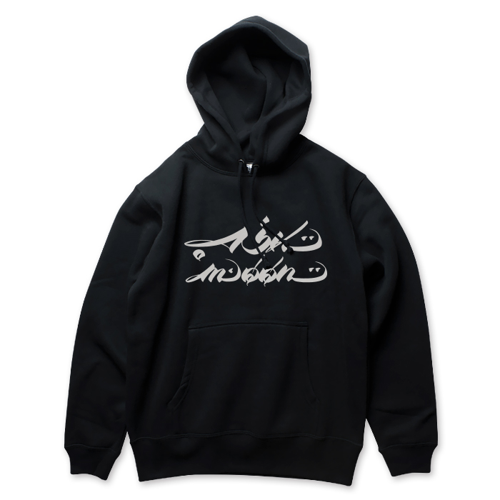 画像1: USUGROW / ASK MOON BLACK PULL OVER HOODIE (1)