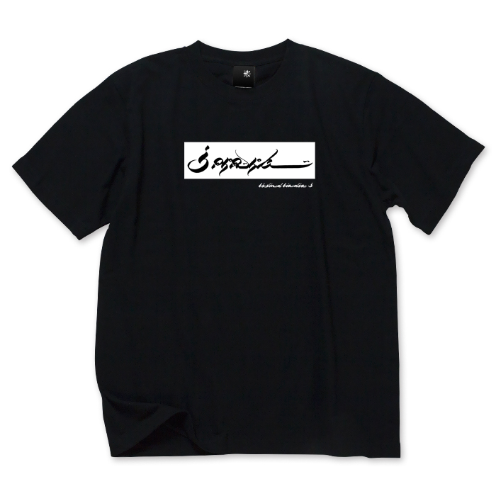 画像1: USUGROW / SPIRIT BEYOND BORDERS BLACK TEE (1)