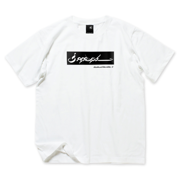 画像1: USUGROW / SPIRIT BEYOND BORDERS WHITE TEE (1)